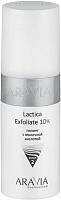 Пилинг для лица Aravia Professional Lactica Exfoliate с молочной кислотой (150мл) -