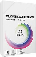 Обложки для переплета Гелеос PCA4-180 А4 0.18мм -
