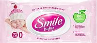 Влажные салфетки Smile Baby с первых дней жизни (72шт) -