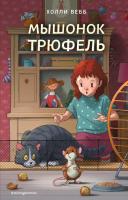 Книга Эксмо Мышонок Трюфель. Повесть (Вебб Х.) -