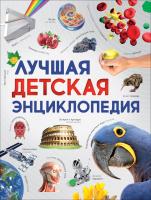 Энциклопедия Росмэн Лучшая детская энциклопедия -