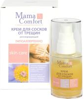 Средство для ухода за кожей груди Mama Comfort С первых месяцев беременности (30мл) -