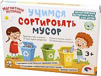 Настольная игра Десятое королевство Учимся сортировать мусор / 03935 -