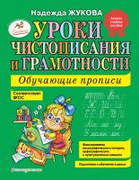 Пропись Эксмо Уроки чистописания и грамотности: обучающие прописи (Жукова Н. С.) -