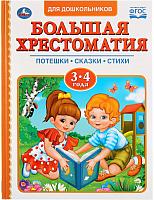 Развивающая книга Умка Большая хрестоматия для дошкольников. Потешки. Сказки. Стихи -