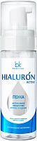 Пенка для умывания BelKosmex Hialuron Active интенсивное увлажнение мягкое очищение (165мл) -