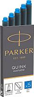 Чернила для перьевой ручки Parker Washable 1950383 (синий) -