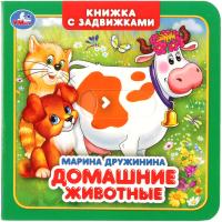 Развивающая книга Умка Домашние животные / 9785506024903 -