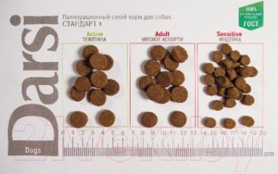 Корм для собак Darsi Sensitive всех пород с индейкой / 37070 (2.5кг)