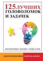 Книга АСТ 125 лучших головоломок и задачек (Данези М.) -