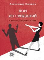 Книга АСТ Дом до свиданий и новые беспринцыпные истории (Цыпкин А.) -