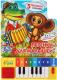 Музыкальная книга Умка Пианино для малышей / 9785506030416 -