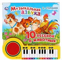 Музыкальная книга Умка Азбука о животных / 9785506033288 -