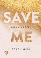 Книга Эксмо Save me / Спаси меня (Кастен М.) -