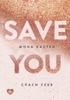 Книга Эксмо Save You / Спаси себя (Кастен М.) -