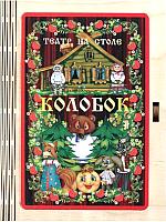 Кукольный театр Нескучные игры Театр на столе. Колобок / 7737 -