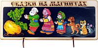 Кукольный театр Нескучные игры Сказки на магнитах. Репка / К-0543/1 -
