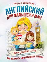 Развивающая книга АСТ Английский для малышей и мам (Елисеева М.) -