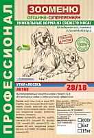 Корм для собак Зооменю Актив с уткой и лососем / 178015-3 (15кг) -