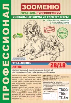 Корм для собак Зооменю Актив с уткой и лососем / 178015-3 (15кг)