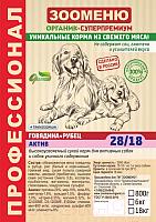 Корм для собак Зооменю Актив с говядиной и рубцом / 106018-3 (18кг) -