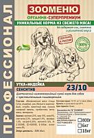 Корм для собак Зооменю Сенситив с уткой и индейкой / 135006-2 (6кг) -