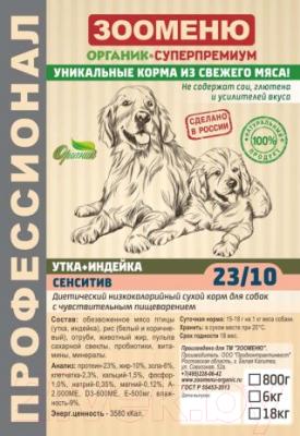 Корм для собак Зооменю Сенситив с уткой и индейкой / 135006-2 (6кг)