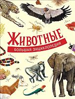 Энциклопедия Росмэн Животные -