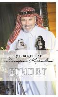Путеводитель Эксмо Египет: путеводитель (Крылов Д., Александрова А.) -