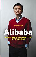 Книга Эксмо Alibaba. История мирового восхождения от первого лица (Кларк Д.) -
