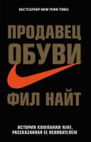 Книга Эксмо Продавец обуви. История компании Nike (Найт Ф.) -