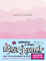 Записная книжка Эксмо Блокнот в точку: Bullet Journal (розовый) -