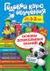 Развивающая книга Эксмо Годовой курс обучения для детей 1-2 лет. Карточки внутри (Волох А.) -