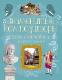 Развивающая книга Махаон Знаменитые композиторы (Маркс Э.) -