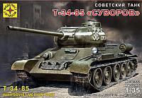 Сборная модель Моделист Советский танк Т-34-85 Суворов 1:35 / 303532 -