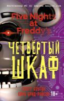 Книга Эксмо Five Nights at Freddy's. Четвертый шкаф (Коутон С., Брид-Райсли К.) -