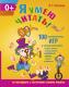 Развивающая книга АСТ Я умею читать! 100 занимательных игр и упражнений (Нагаева Л.) -
