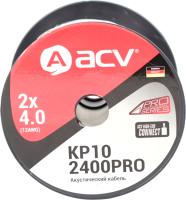 Кабель силовой монтажный ACV KP10-2400PRO -