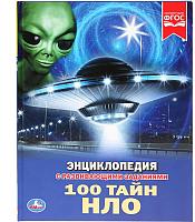 Энциклопедия Умка 100 тайн НЛО -