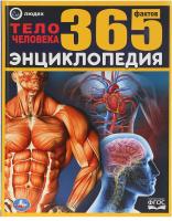 Энциклопедия Умка Тело человека. 365 фактов (Павлинов И.) -