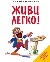 Книга Эксмо Живи легко (Мэтьюз Э.) -