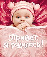 Альбом малыша Росмэн Привет, я родилась! / 9785353044413 -