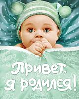 Альбом малыша Росмэн Привет, я родился! / 9785353037453 -