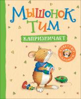 Книга Росмэн Мышонок Тим капризничает (Казалис А.) -