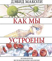 Энциклопедия МИФ Как мы устроены (Д. Маколи, Р. Уопкер) -