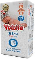 Подгузники Yokito На липучках размер L 12+кг (44шт) -