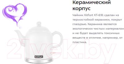Электрочайник Kitfort KT-691-1 (белый)