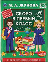 Учебное пособие Умка Скоро в первый класс (Жукова М.) -