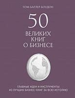 Книга Эксмо 50 великих книг о бизнесе (Батлер-Боудон Т.) -