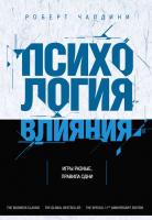 Книга Эксмо Психология влияния (Чалдини Р.) -